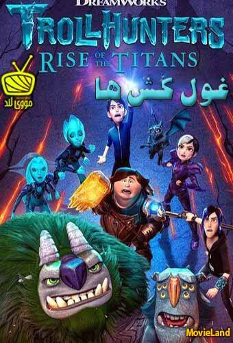 دانلود انیمیشن Trollhunters Rise of the Titans 2021