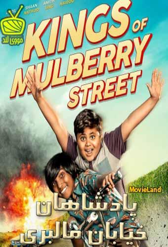 دانلود فیلم Kings of Mulberry Street 2019