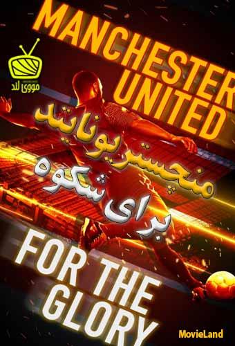 دانلود فیلم Manchester United For the Glory 2020