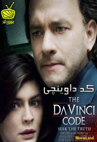 دانلود فیلم The Da Vinci Code 2006 کد داوینچی دوبله فارسی
