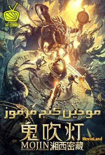 دانلود فیلم Mojin Mysterious Treasure 2021