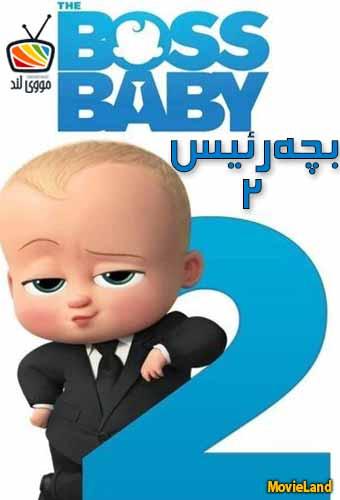 دانلود انیمیشن The Boss Baby Family Business 2021