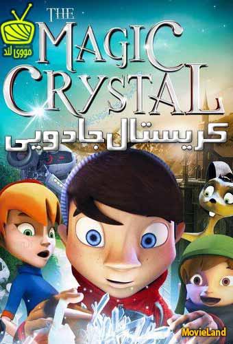 دانلود انیمیشن The Magic Crystal 2011 کریستال جادویی دوبله فارسی