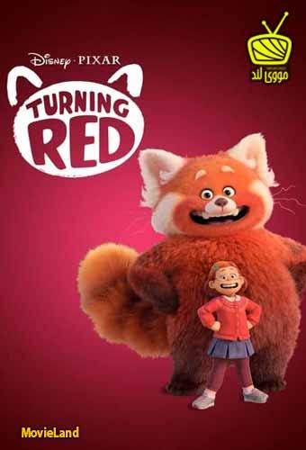دانلود انیمیشن Turning Red 2022