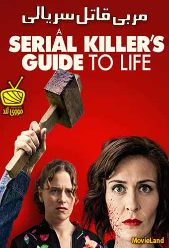 دانلود فیلم A Serial Killers Guide to Life 2019