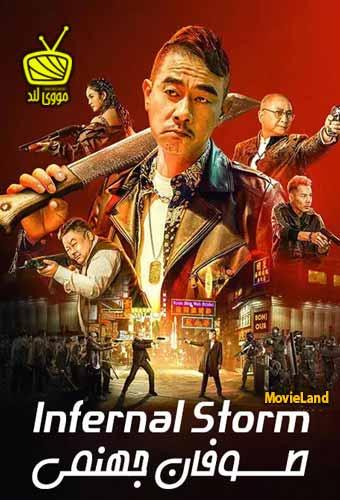 دانلود فیلم Infernal Storm 2021