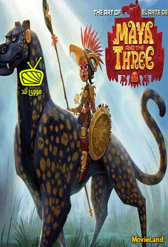 دانلود انیمیشن Maya and the Three 2021