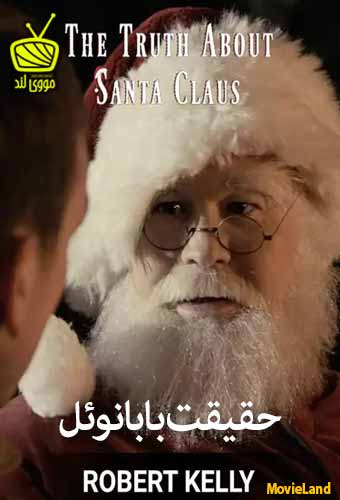 دانلود فیلم The Truth About Santa Claus 2020