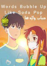 دانلود انیمیشن Words Bubble Up Like Soda Pop 2021