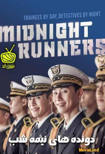 دانلود فیلم Midnight Runners 2017