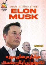 دانلود فیلم Tech Billionaires Elon Musk 2021