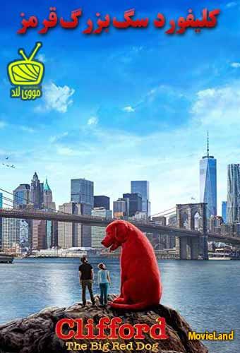 دانلود فیلم Clifford the Big Red Dog 2021