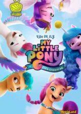 دانلود انیمیشن My Little Pony A New Generation 2021 پونی کوچولوی من نسل جدید دوبله فارسی