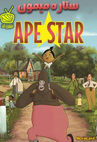 دانلود انیمیشن The Ape Star 2021
