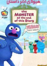 دانلود انیمیشن The Monster at the End of This Story 2020 هیولای آخر داستان دوبله فارسی