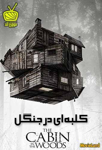 دانلود فیلم The Cabin in the Woods 2011 کلبه ای در جنگل دوبله فارسی